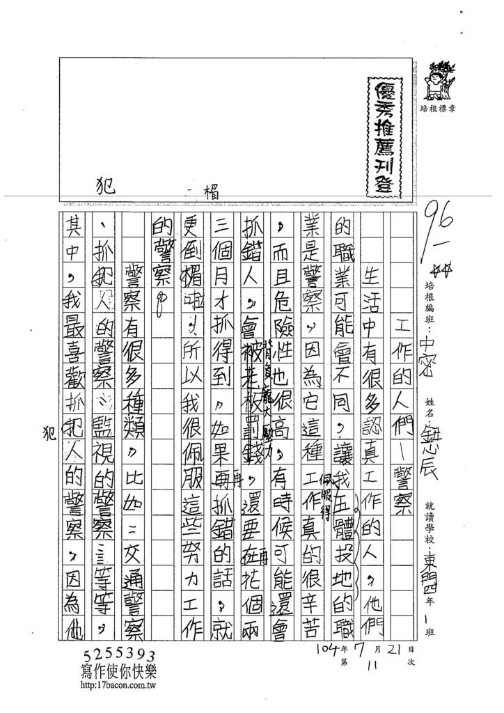 104TMW111鈕心辰 (1)