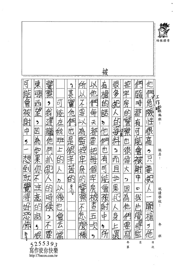 104TMW111鈕心辰 (2)