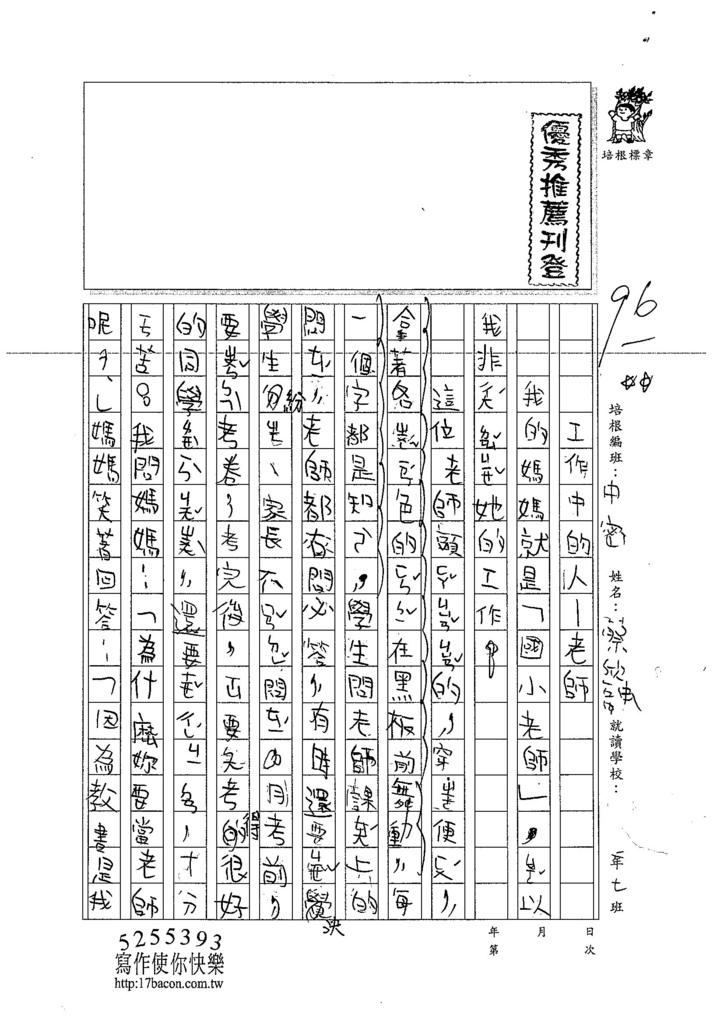 104TMW111蔡欣融 (1)