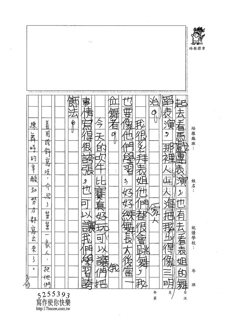 104TMW111張雅絮 (2)