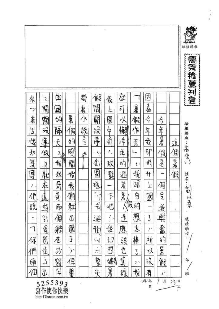 104TSW111劉以柔 (1)