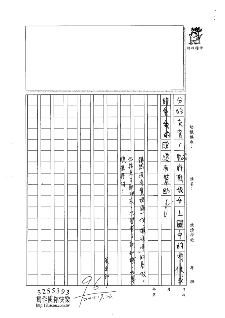 104TSW111劉以柔 (3)