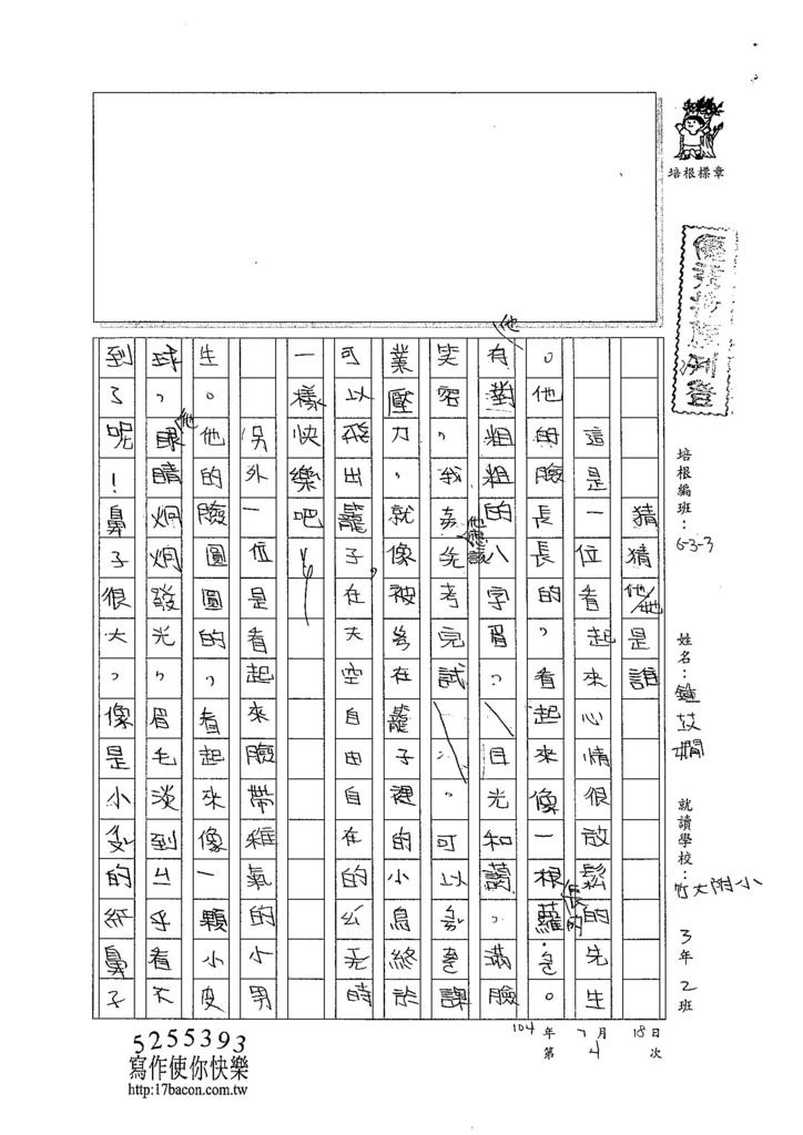 104W4104鍾苡嫺 (1)