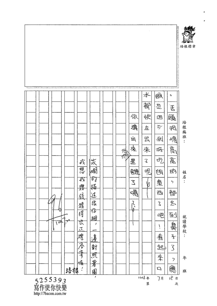 104W4104鍾苡嫺 (2)