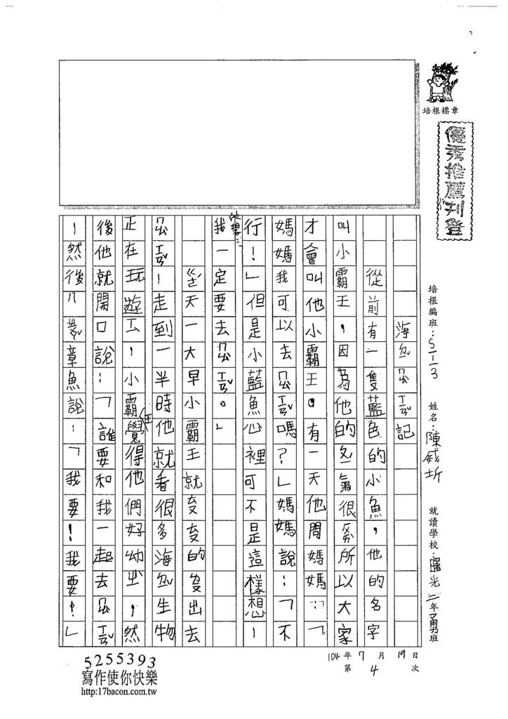 104W3104陳威圻 (1)