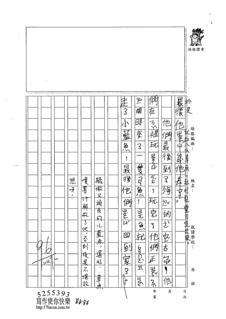104W3104陳威圻 (2)