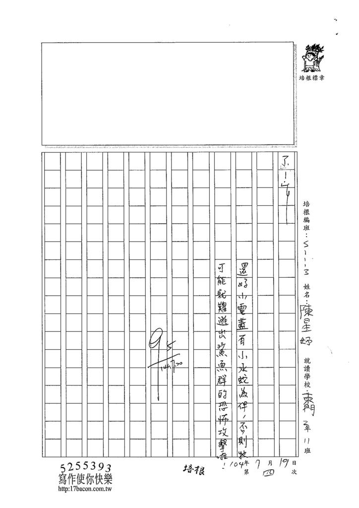 104W3104陳星妤 (2)
