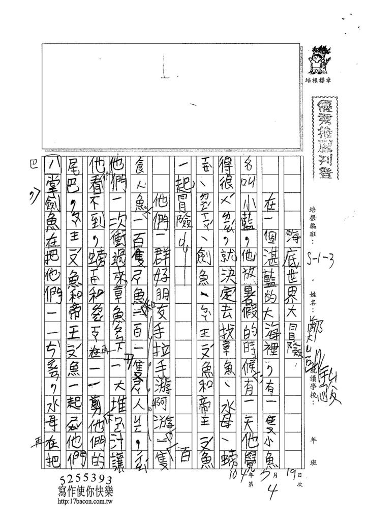 104W3104鄭凱駿 (1)