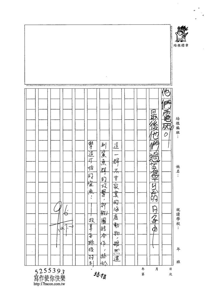 104W3104鄭凱駿 (2)