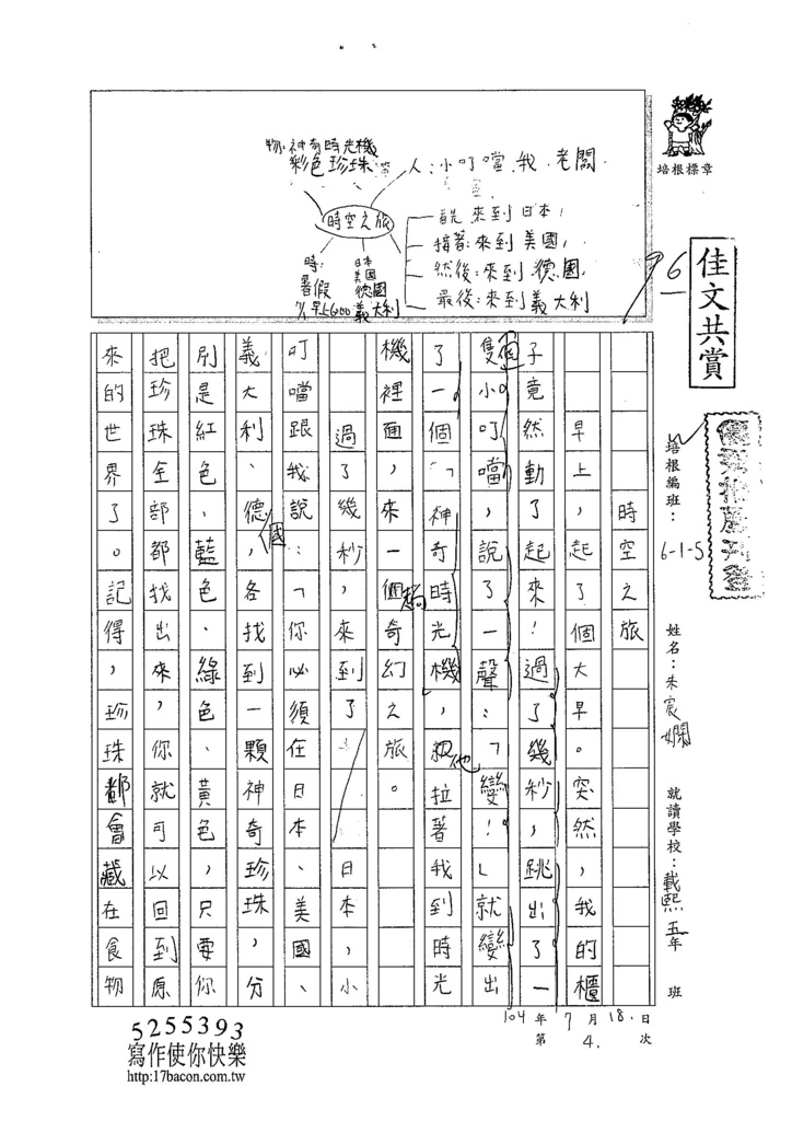 104W5104朱宸嫻 (1)
