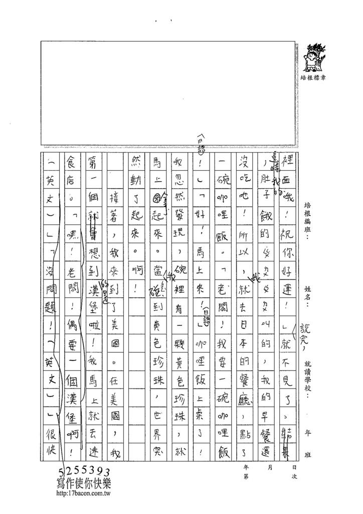 104W5104朱宸嫻 (2)