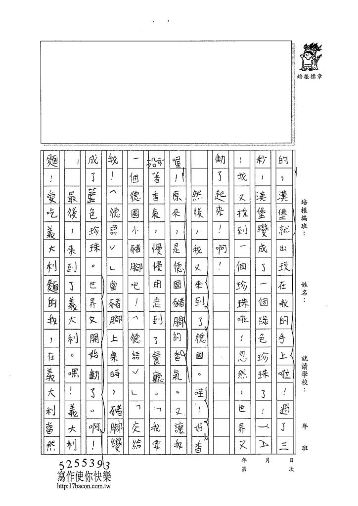 104W5104朱宸嫻 (3)