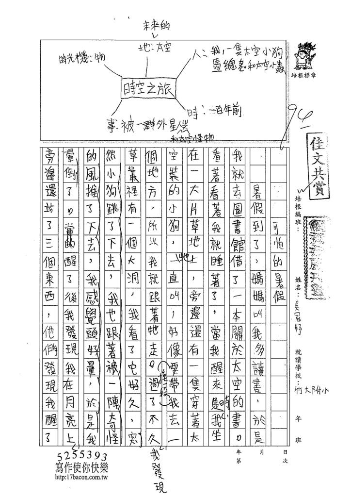 104W5104吳冠妤 (1)