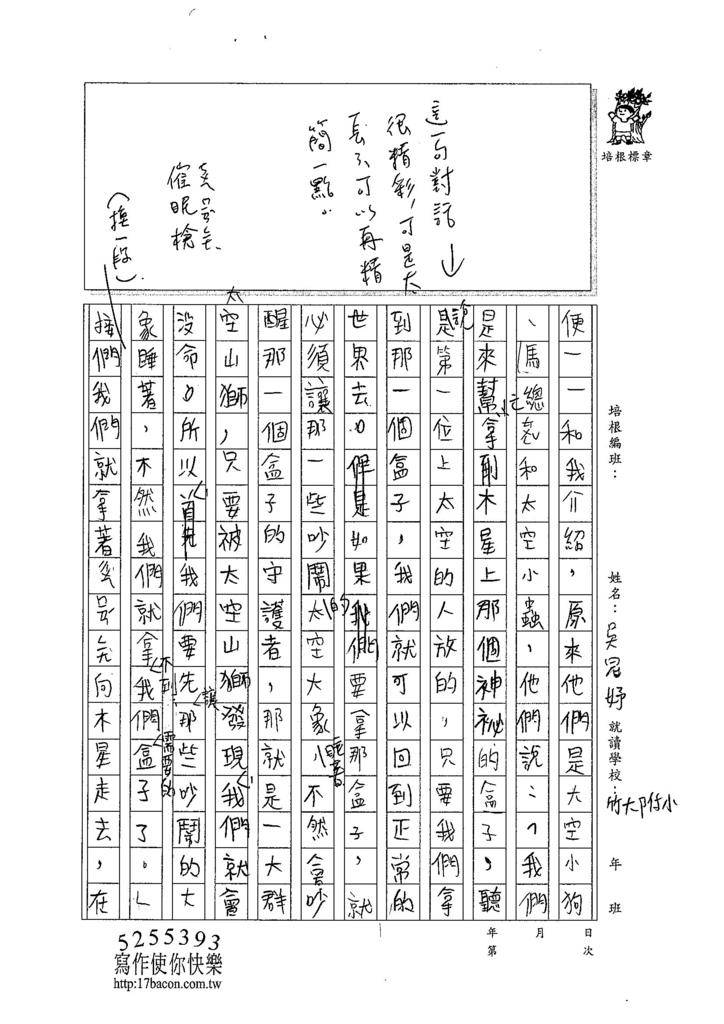104W5104吳冠妤 (2)