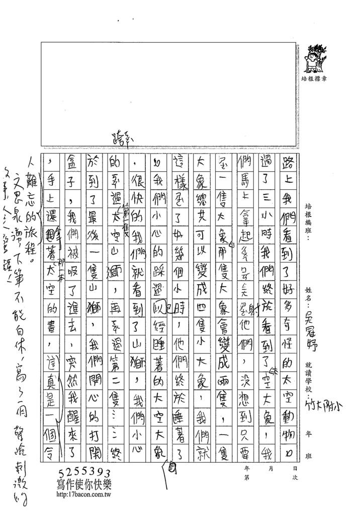 104W5104吳冠妤 (3)