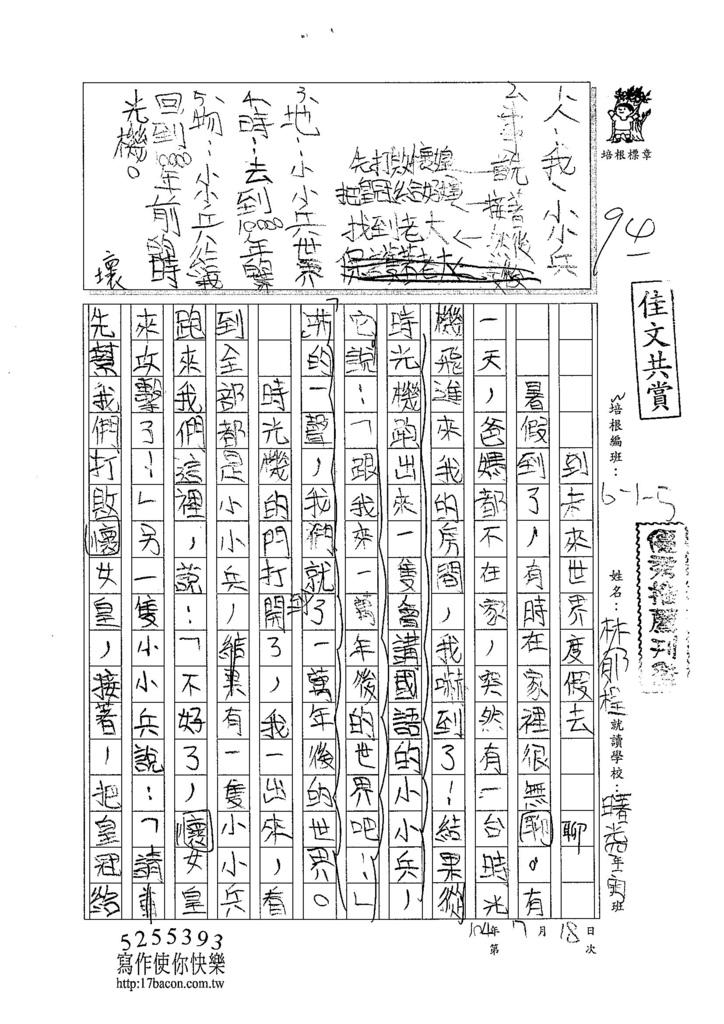 104W5104林郁程 (1)