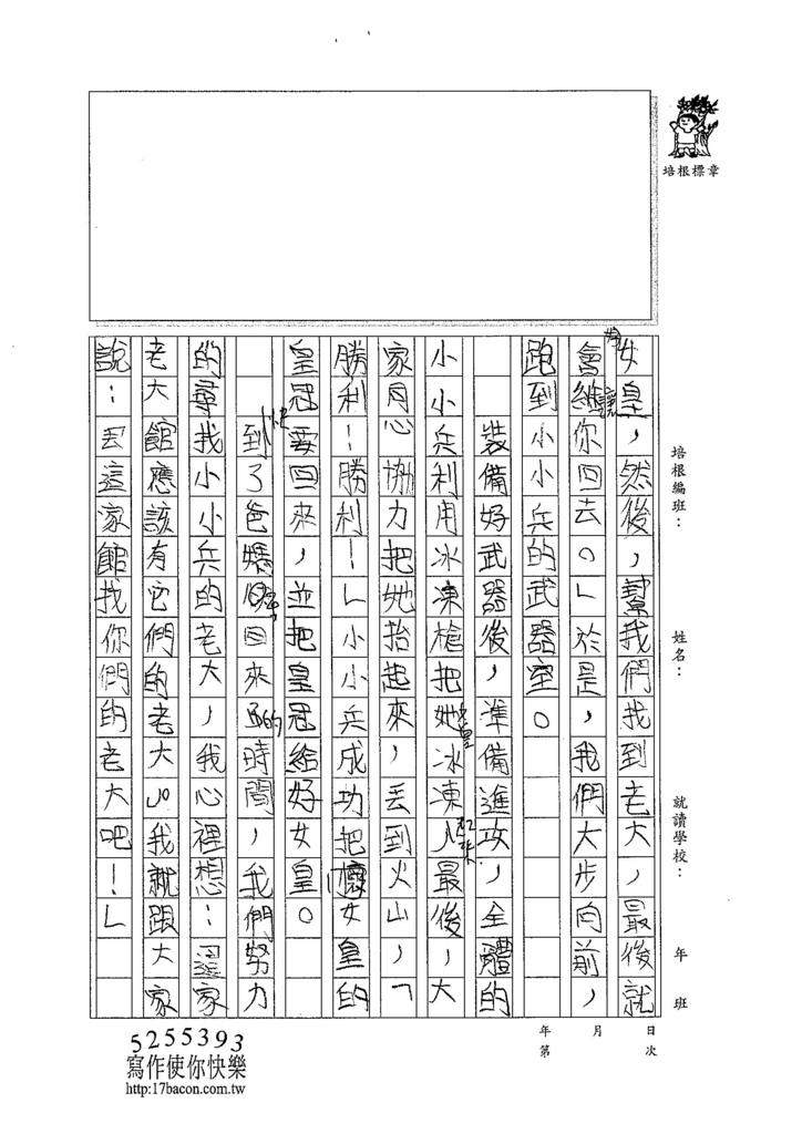 104W5104林郁程 (2)