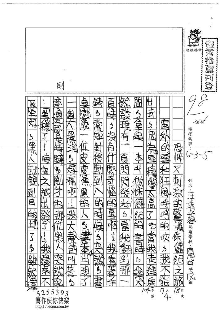 104W5104汪靖蓉 (1)
