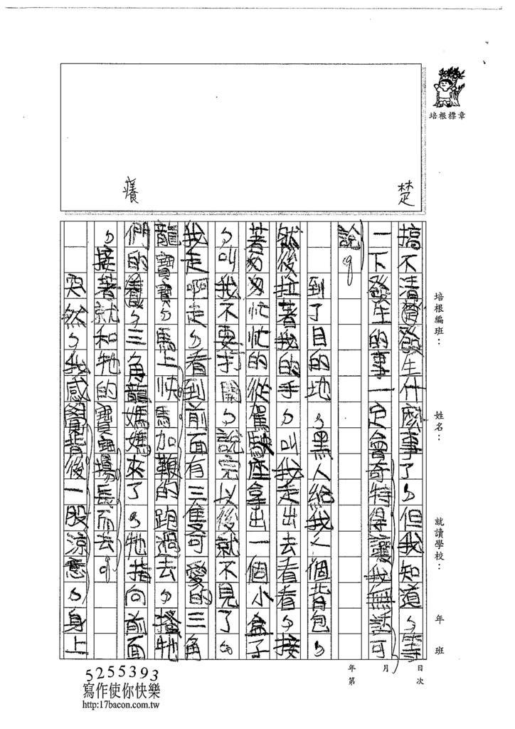 104W5104汪靖蓉 (2)
