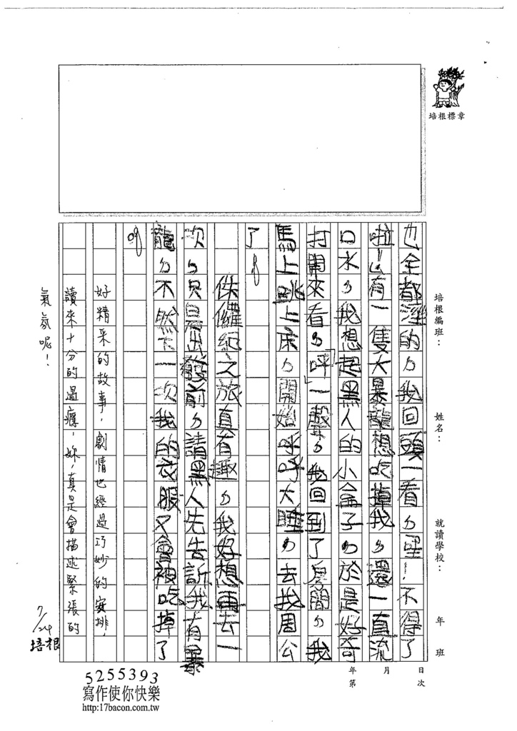 104W5104汪靖蓉 (3)