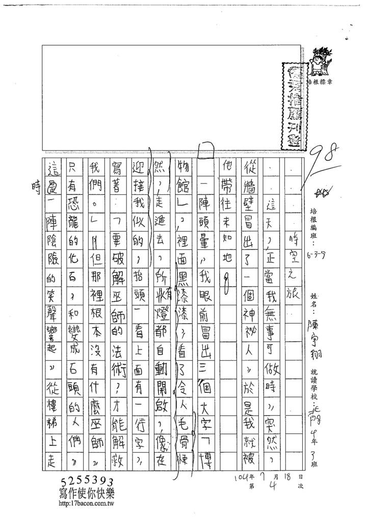 104W5104陳宇翔 (1)