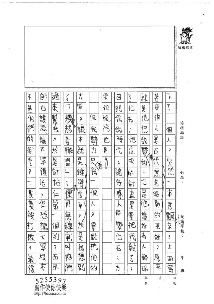 104W5104陳宇翔 (2)