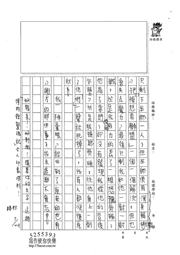104W5104陳宇翔 (3)