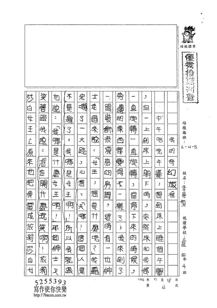 104W5104李晏禎 (1)