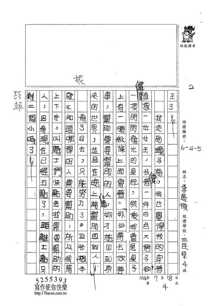 104W5104李晏禎 (2)