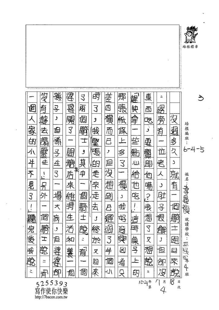 104W5104李晏禎 (3)