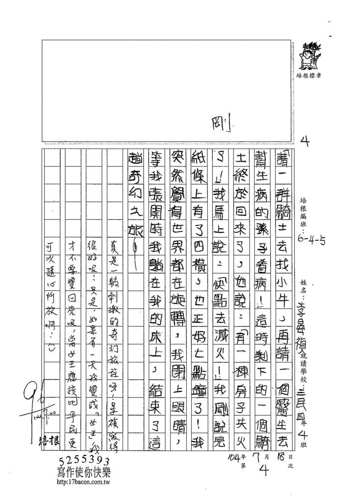 104W5104李晏禎 (4)