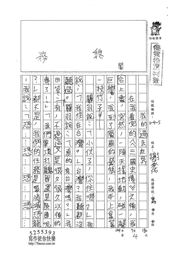 104W5104謝承哲 (1)