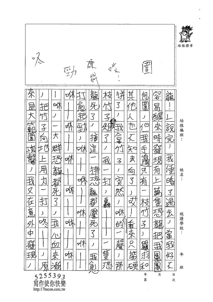 104W5104謝承哲 (2)