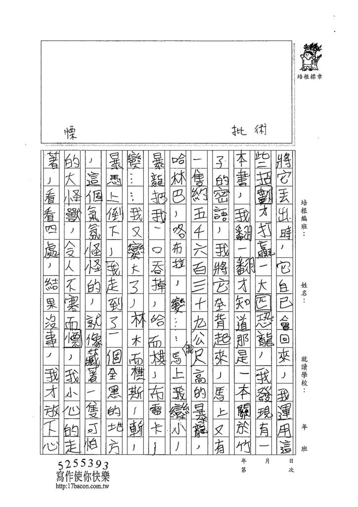 104W5104謝承哲 (3)