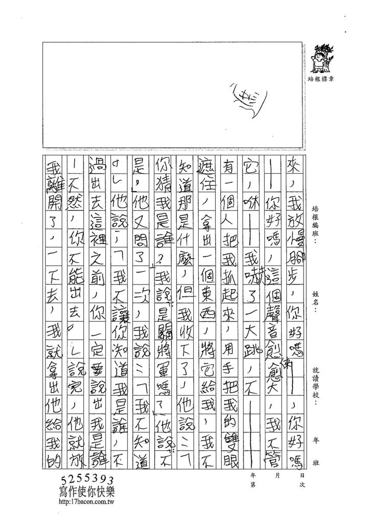 104W5104謝承哲 (4)