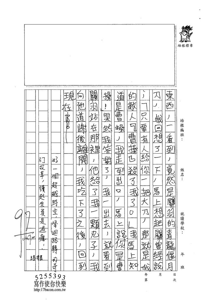 104W5104謝承哲 (5)