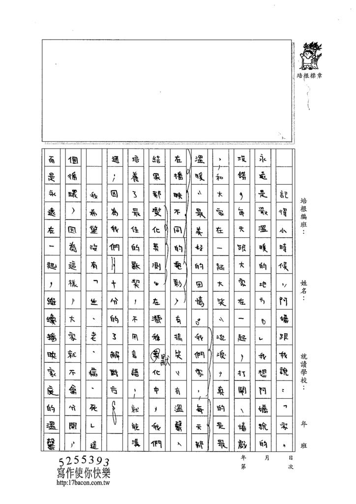 104W6104王靖文 (2)