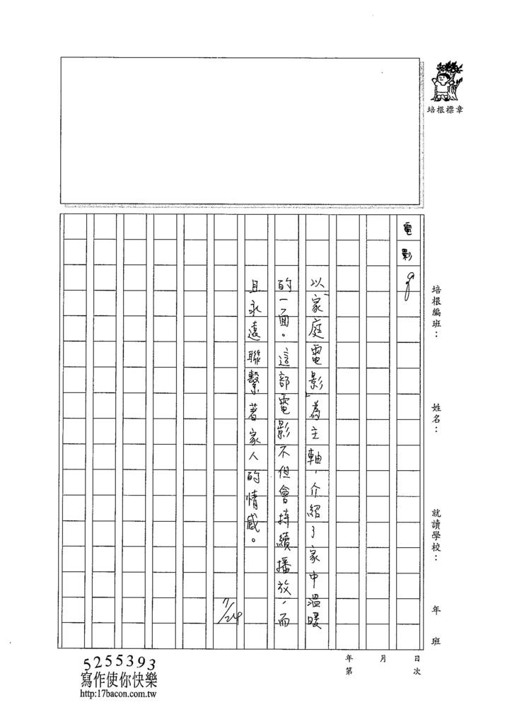 104W6104王靖文 (3)