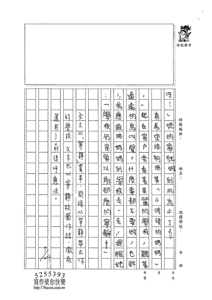 104W6104楊宜庭 (2)