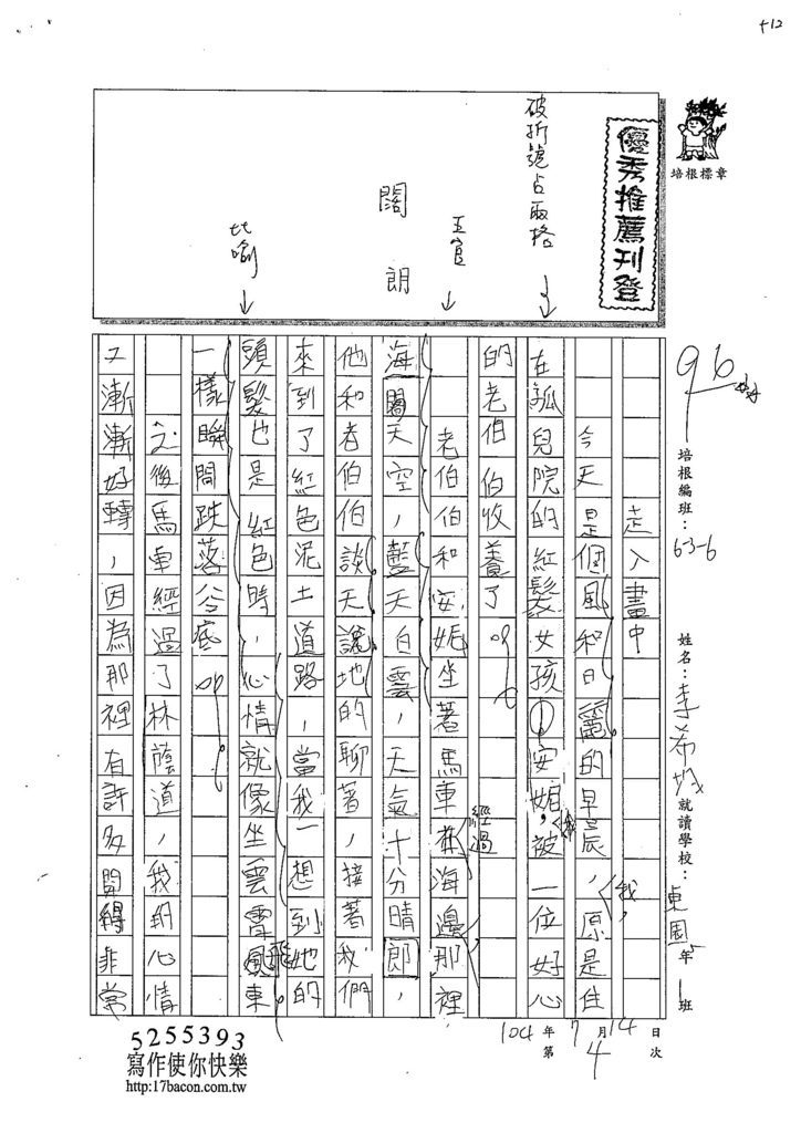 104W6104李希均 (1)