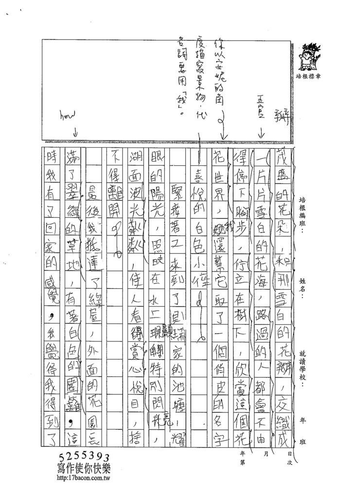 104W6104李希均 (2)
