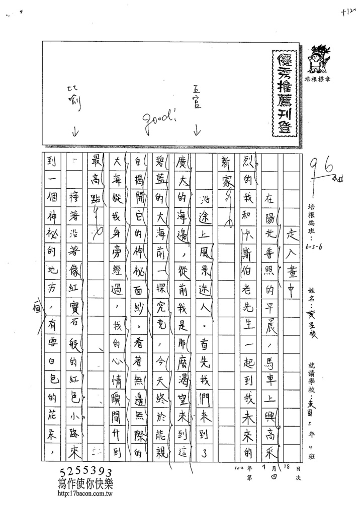 104W6104黃昱禎 (1)