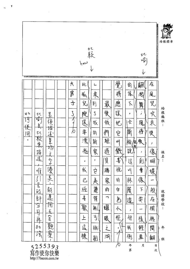 104W6104黃昱禎 (2)