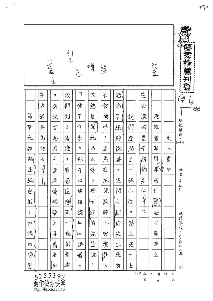 104W6104李孟真 (1)