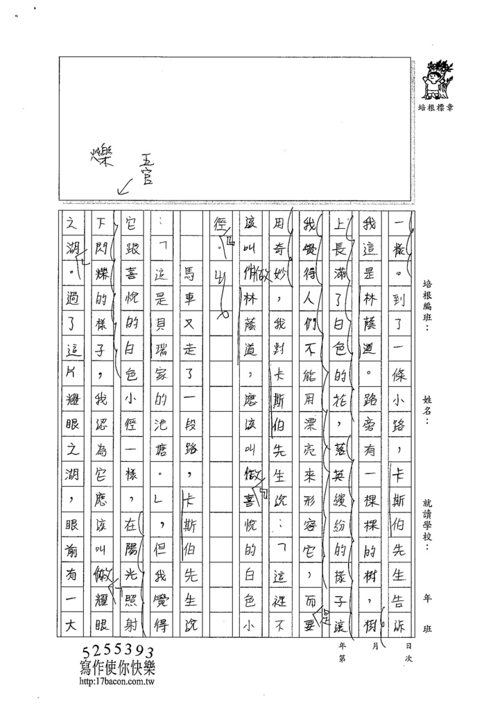 104W6104李孟真 (2)