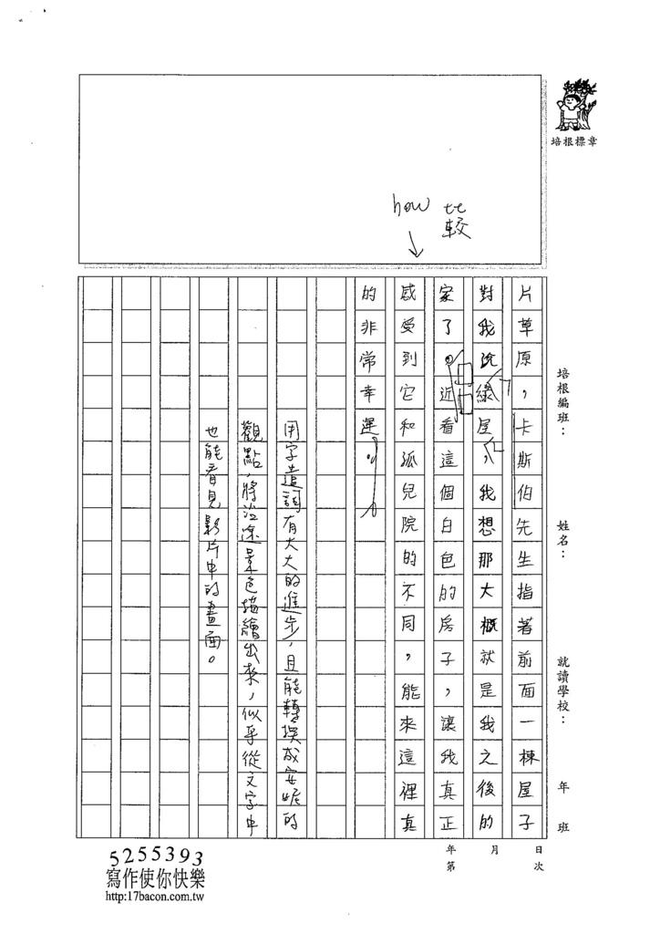104W6104李孟真 (3)