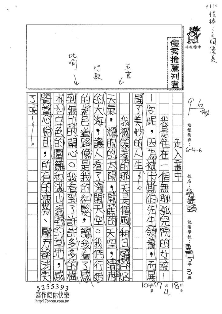 104W6104翁捷頤 (1)