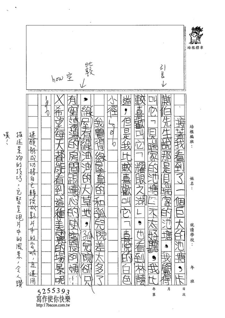 104W6104翁捷頤 (2)