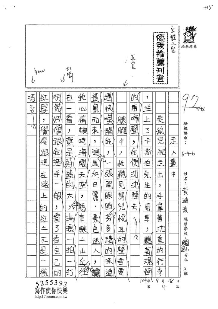 104W6104黃靖棻 (1)