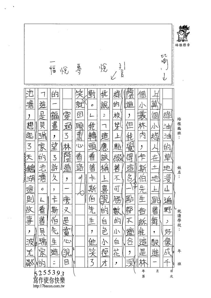 104W6104黃靖棻 (2)